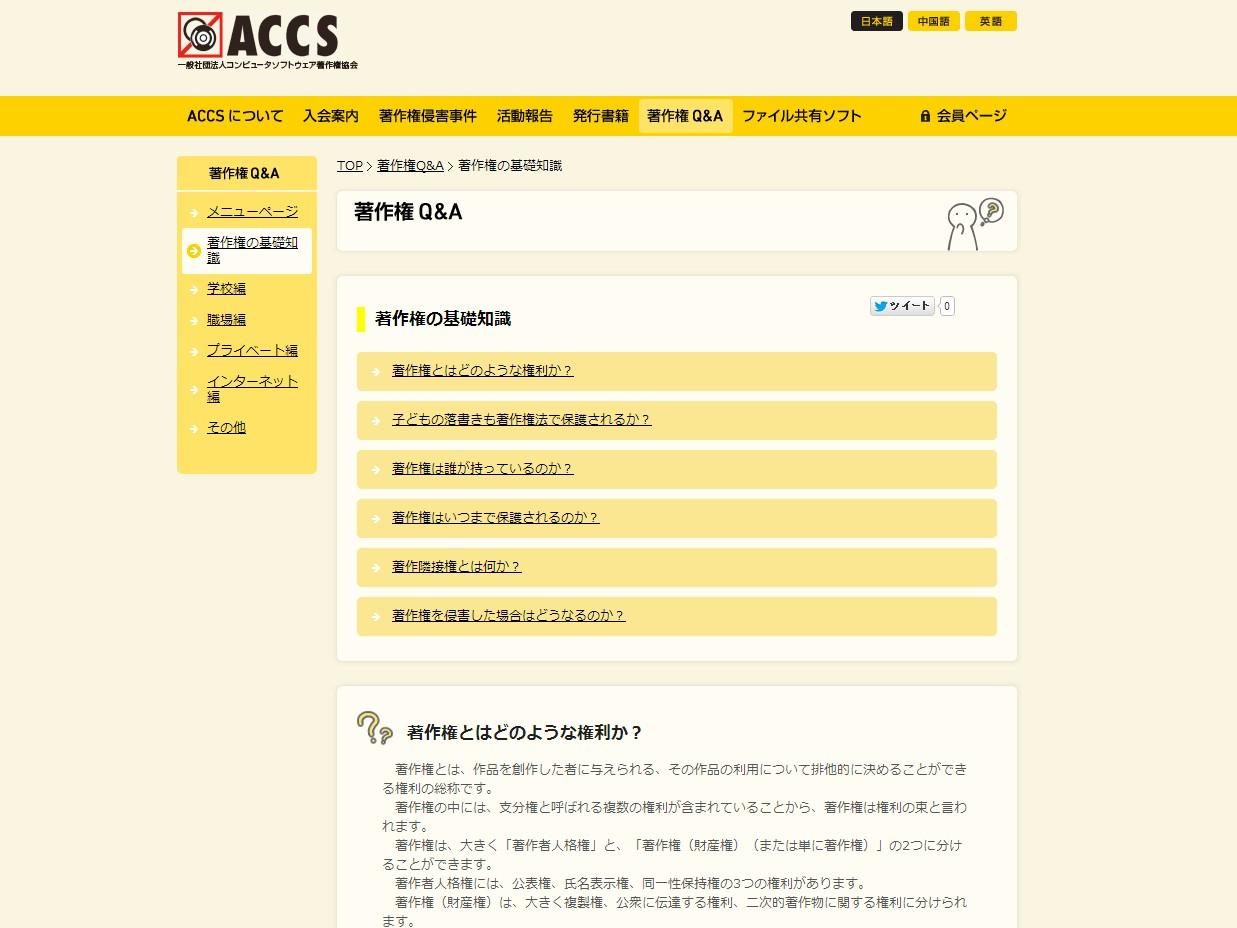 ACCS - 一般社団法人コンピュー...