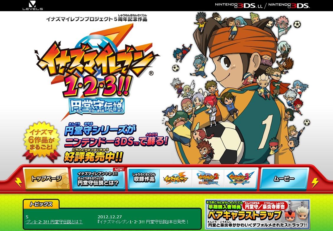 円 堂守 伝説 レベルファイブ3DS作品のダウンロード版が500円になるセールが2月3日...