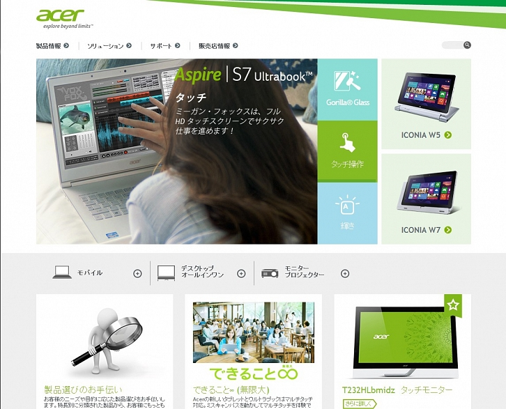 Acer | ホーム