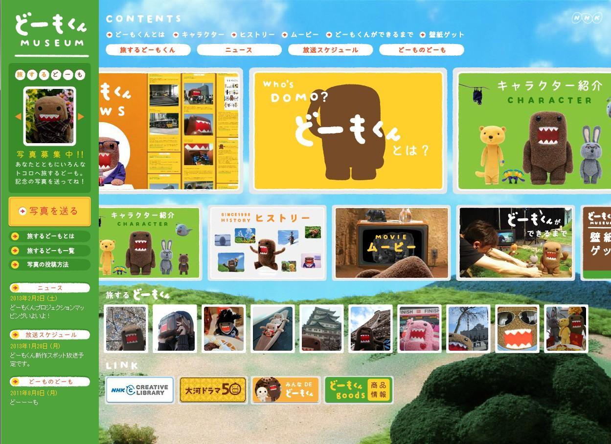どーもくんミュージアム Webデザインのスクラップ帳 リンク集 Web Scrap ウェブスクラップ