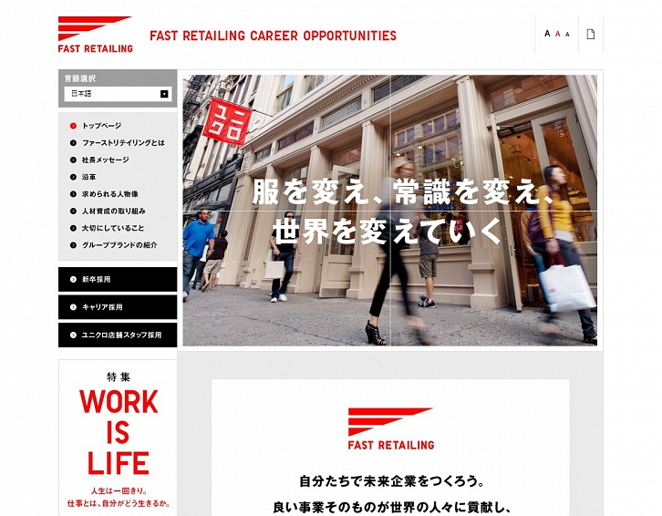 FAST RETAILING CAREER OPPORTUNITIES