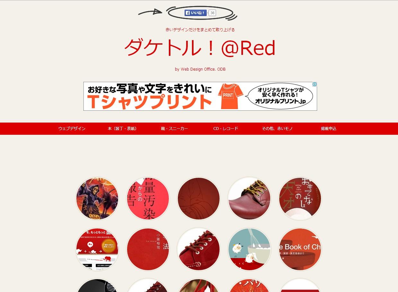 赤いデザインまとめ,ダケトル!@Red,ウェブサイト、靴、本